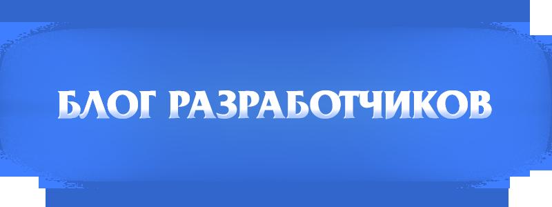 Блог разработчиков.png